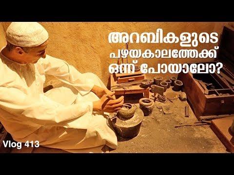അറബി തട്ടാനും  ചെരുപ്പുകുത്തിയും - Bahrain National Museum, Vlog 413