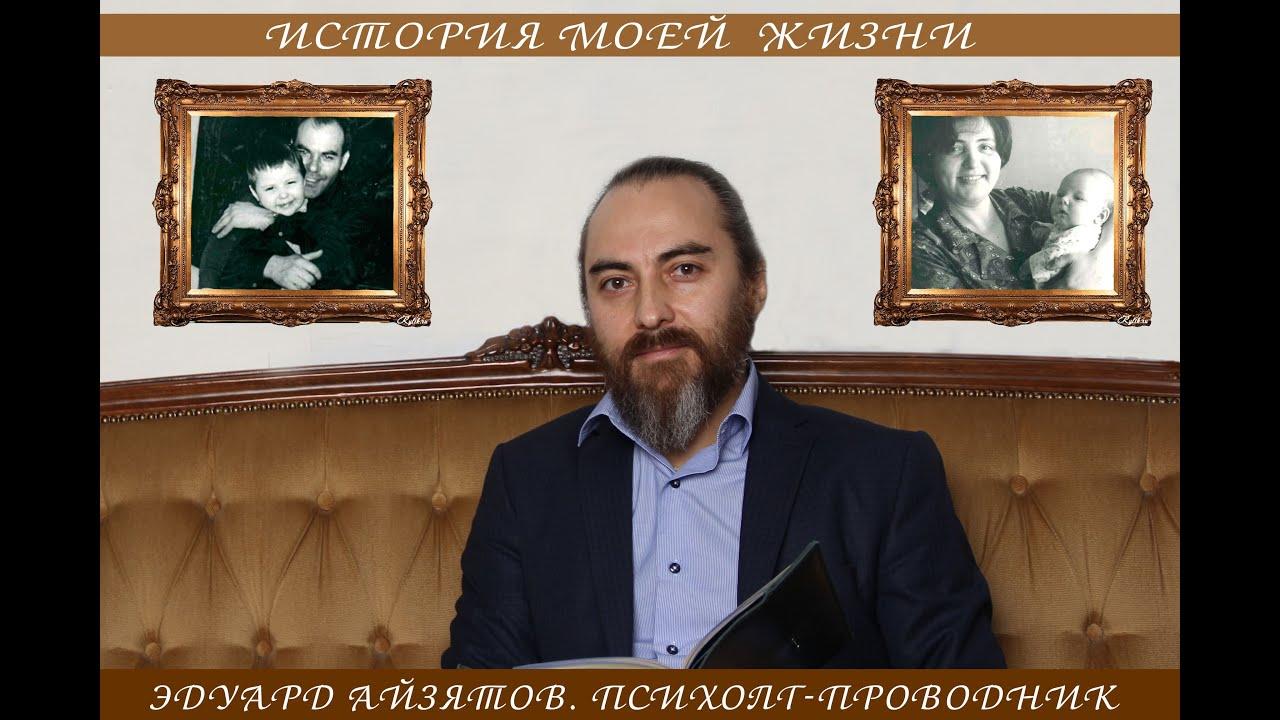 Эдуард Айзятов. История моей жизни
