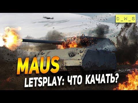 MAUS - LetsPlay - Что качать?   D_W_S   Wot Blitz