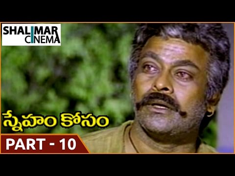 Sneham Kosam Movie || Part 10/15 || Chiranjeevi, Meena || Shalimarcinema
