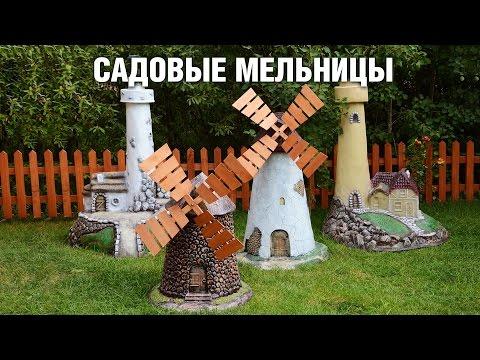 Декоративная мельница для сада Мастер Винтик Всё своими