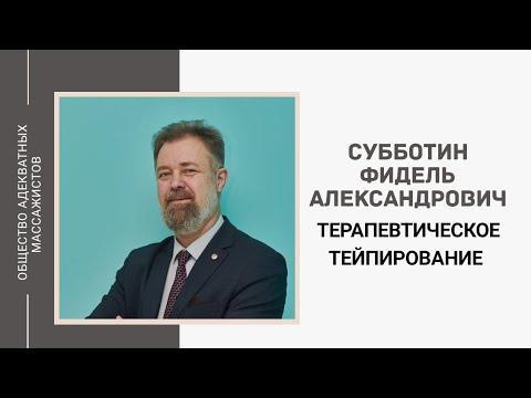 Субботин Фидель Александрович. Терапевтическое тейпирование.
