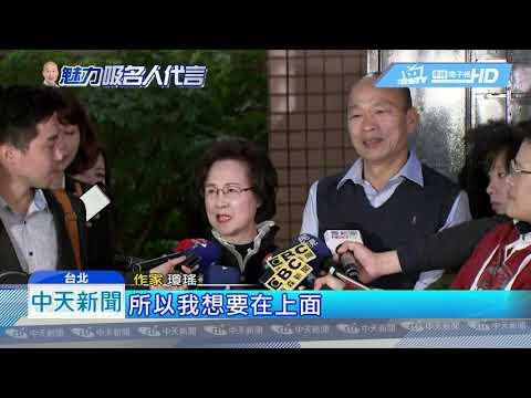 20190113中天新聞 韓國瑜北上見「愛情教母」 瓊瑤提「愛情三政策」