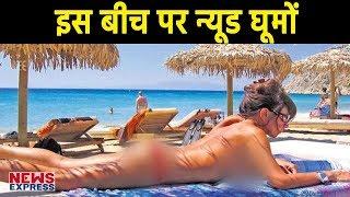 India के वो 5 Beaches जहां पर Nude होकर घूमते हैं Tourist