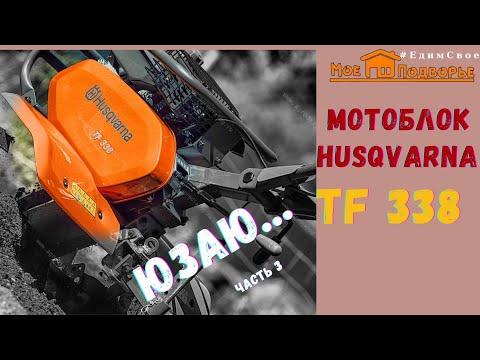 Мотоблок Husqvarna TF 338: тестируем (часть 3)//
