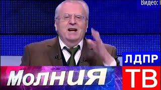 Жириновский на дебатах: Все деньги мира уходят в США! Молния от 12.03.18