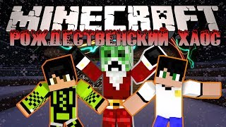 Minecraft: Мини игра - РОЖДЕСТВЕНСКИЙ ХАОС!!!