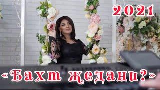 Эксклюзив - Бахт жедани 2021 хит премьера Мика Рамазанова Лезгинская песня