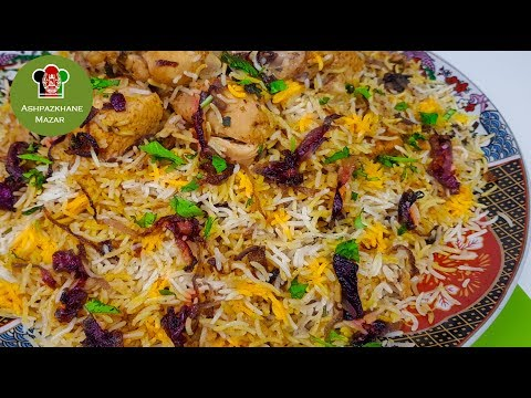 Chicken Biryani | بریانی گوشت مرغ