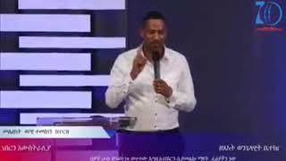 ወንጌላዊ ተመስገን ነጋሽ ድንቅ ስብከት wongelawi Temesgen Negash a must watch sermon!