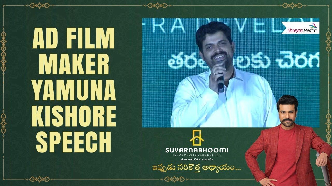 Ad Film Maker Yamuna Kishore Speech | Suvarnabhoomi - Ippudu Sarikotha Adhyayam | Shreyas Media