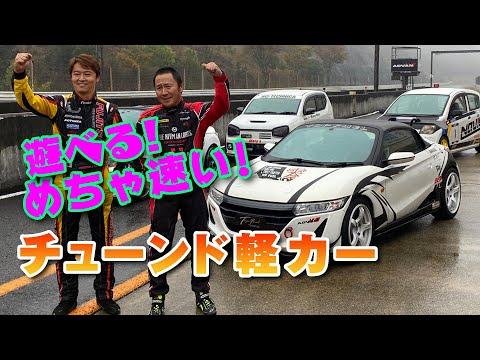 チューンド Kカー サーキット 試乗 ULTIMATE 660GT WORLD 【新作】
