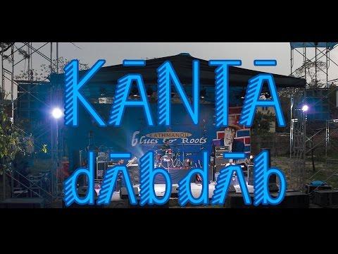 Kathmandu Blues & Roots 2 - Kanta Dab Dab - Dab Dab