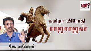 தமிழர் விரோதி ராஜராஜன் - வே. மதிமாறன் || Real face of King Rajarajan