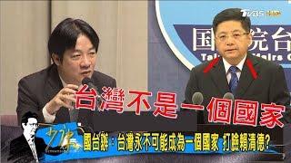 大陸國台辦:台灣永不可能成為一個國家!賴清德嗆「台灣就是國家」 少康戰情室 20170927