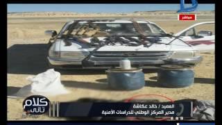 كلام تانى  خالد عكاشة: العمل الإرهابى الذى تم بسيناء اليوم كان هدفه افساد فرحة عيد الأقباط