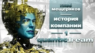 История компании Quantic Dream, часть 1