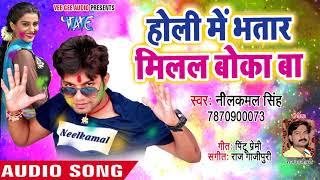 2018 का हिट गाना Holi Me Bhatar Milal Boka Ba Neelkamal Singh Bhojpuri Holi Song 2018