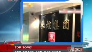 Sex traps for officials - Media Watch - January 25,2013 - BONTV China thumbnail