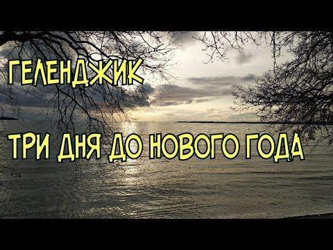 #ГЕЛЕНДЖИК ПОГОДА 28 ДЕКАБРЯ 2019г. ТРИ ДНЯ ДО НОВОГО ГОДА
