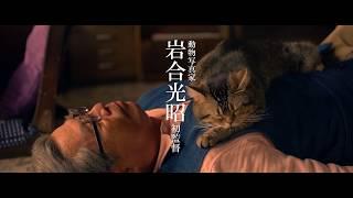 豊かで、愛しい時間をご一緒に。 動物写真家・岩合光昭、映画初監督! ...