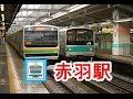 【世界の車窓から 】東十条駅から赤羽駅 日本のJR京浜東北線