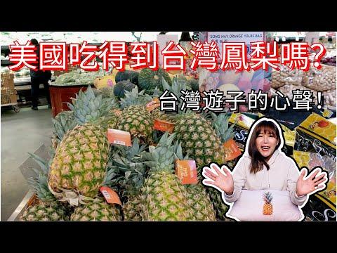 美國吃得到台灣鳳梨或鳳梨加工產品嗎?實際走訪華人超市調查!
