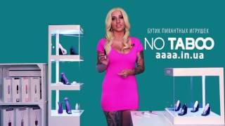 NO TABOO - секс шоп Украина. Обзор секс игрушек. Мини-вибратор Rebecca от SVAKOM.