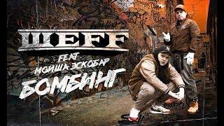 ШЕFF feat  Мойша Эскобар - Бомбинг (премьера 2020) 18+