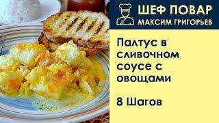 Палтус в сливочном соусе с овощами . Рецепт от шеф повара Максима Григорьева