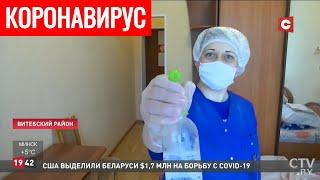 Коронавирус в Беларуси Главное на сегодня 21 05 США окажут Беларуси финансовую помощь
