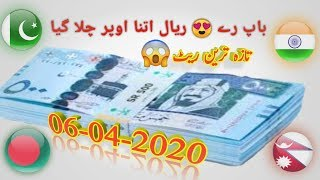 Saudi Riyal Rate Today, Today Saudi riyal rate, Saudi riyal rate today in Pakistan  india,6-4-2020,