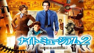 【HD】『ナイトミュージアム2 』をYOUTUBEで一緒にみよう!【テレビ生実況】
