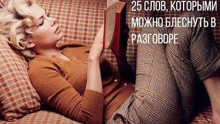 видео Модные слова (стильные) - Модный словарь - Екатеринбург