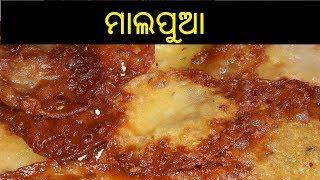 ମାଲପୁଆ   Odia Malpua Recipe   Odisha Malpua Recipe   Malpua in Odia   Odia Style Malpua   ODIA FOOD