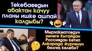 Сайтка Саякат-08.02.18   Кечки Саясий ушак-имиштер топтому   Саясатка Саякат