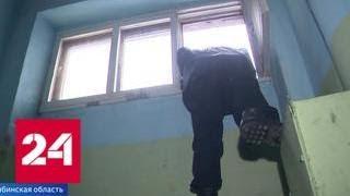 На Урале спасли девушку-подростка, которая едва не выпала из окна пятого этажа - Россия 24