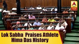 Lok Sabha  praises athlete Hima Das for creating history after winning gold at IAAF World
