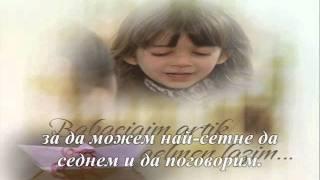Repeat youtube video Sarit Hadad-ТАТКО -превод