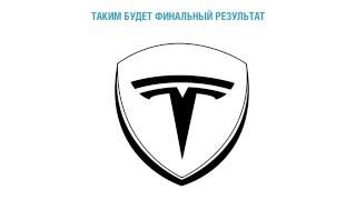 Как нарисовать логотип TESLA: инструкция от EvriKak