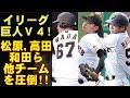 プロ野球巨人が、イースタンリーグ優勝、V4達成!!高田、和田、松原らの驚異的な成長見せた!!