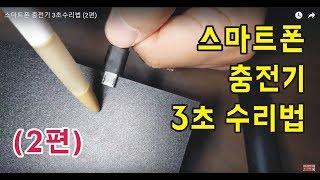 스마트폰 충전기 3초수리법