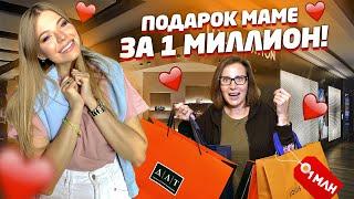 СЮРПРИЗ для МАМЫ за 1 МЛН !