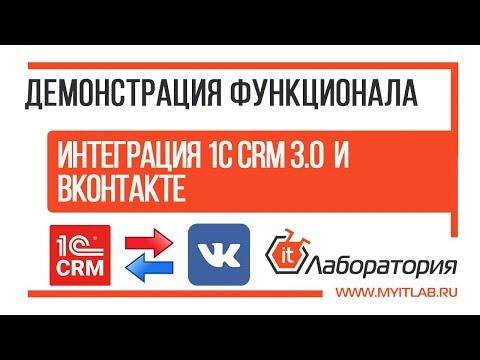 ИНТЕГРАЦИЯ 1C CRM 3.0 и Вконтакте (Vkontakte)
