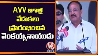 Vice President Venkaiah Naidu Inaugurate AVV Educational Institutions Silver Jubilee Celebrations|V6