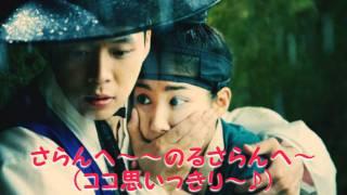 成均館スキャンダル☆OST---JYJ「チャジャッタ」めちゃいい^^ ひらがな...