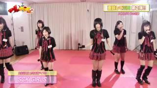 つんつべ♂面談して三田 第2弾』萌えシール獲得SCK GIRLS披露 歌:SCK GIRLS.