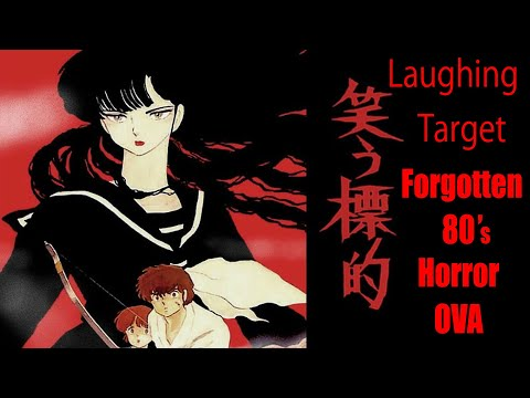Laughing Target: A Forgotten 80s Horror OVA (笑う標的)