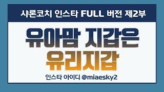 [Live] 유아맘 지갑은 유리지갑