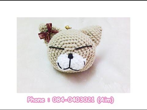 สอนถักหัวแมว 2 หน้า  (How to crochet cat 2 faces) 1/2 แจกแพทเทิร์น
